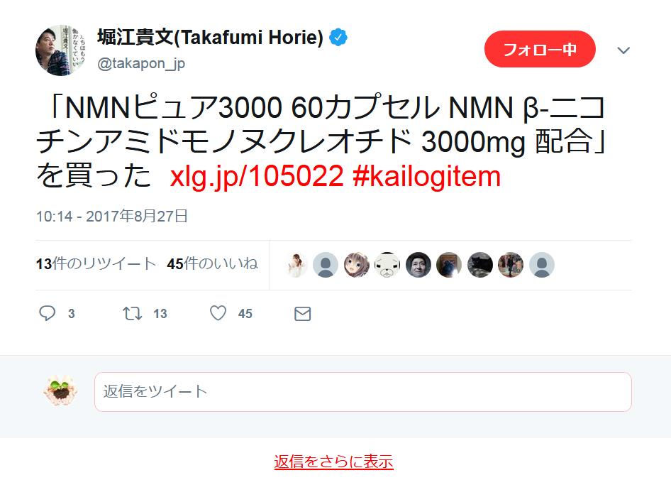 nmn ホリエモン